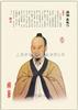 中医名人挂图:十大名医 宣纸画像 扁鹊画像(卡片)