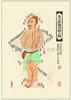 中医针灸挂图:足太阳膀胱经图 仿古宣纸画芯