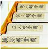 中医挂图|中医针灸挂图|中医传统挂图|铜人明堂图(4幅立轴/锦盒装)