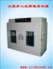 YSBR步入式实验箱