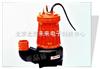 HJ01-AS16-2CB撕裂式潜水排污泵 潜水排污泵 撕裂式管道排污泵