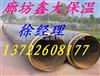 聚氨酯直埋保温管钢套钢蒸汽复合管道保温管