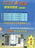 ZC25A-4ZC25A-4絕緣電阻測試儀