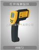 AR872S红外线测温仪厂家