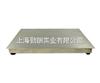 SCSSCS移动式电子磅称,不锈钢电子地磅