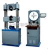 RH-9001指针式液压万能雷火电竞平台登录