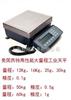 12kg-0.1g美国电子天平,12kg工业天平