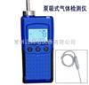 ST-800-EX 泵吸式可燃气体检测报警仪