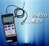 VB-8200VB-8200测振仪/VB-8200振动计