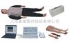 KAB/CPR400S-C高级自动电脑心肺复苏模拟人(IC卡管理软件)