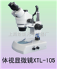 体视显微镜XTL-105C 绘统光学厂
