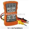 TKF-12|TKF-12电气安装测试仪|TKF-12|上海如庆总经销