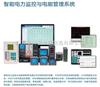 電力監控系統在上海浦江雙輝大廈的應用