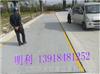 18米16米12米9米-3米-◆选多大尺寸?海城地磅厂家报价
